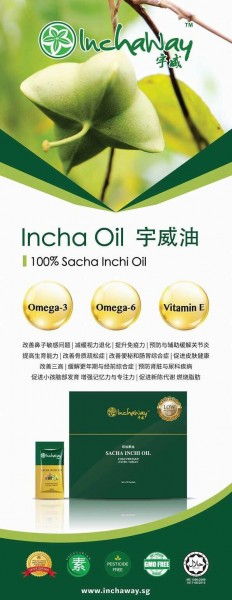 Sacha Inchi Oil 宇威印加果油 - 85 packets of 3ml1